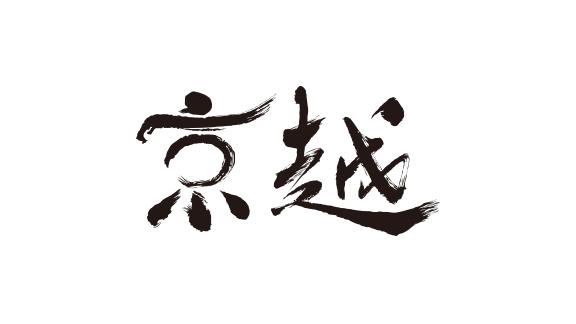 京越株式会社